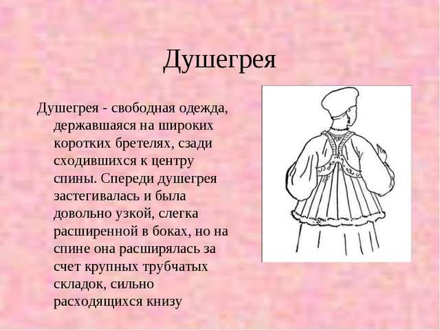 Душегрея Душегрея - свободная одежда, державшаяся на широких коротких бретеля...