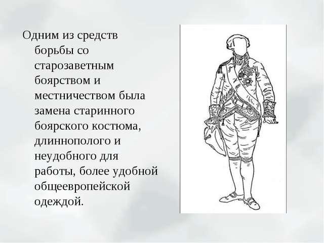 Одним из средств борьбы со старозаветным боярством и местничеством была замен...