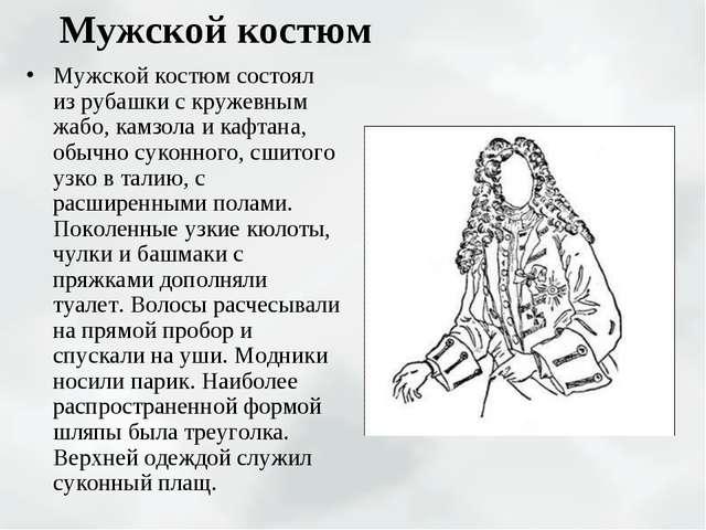 Мужской костюм Мужской костюм состоял из рубашки с кружевным жабо, камзола и...