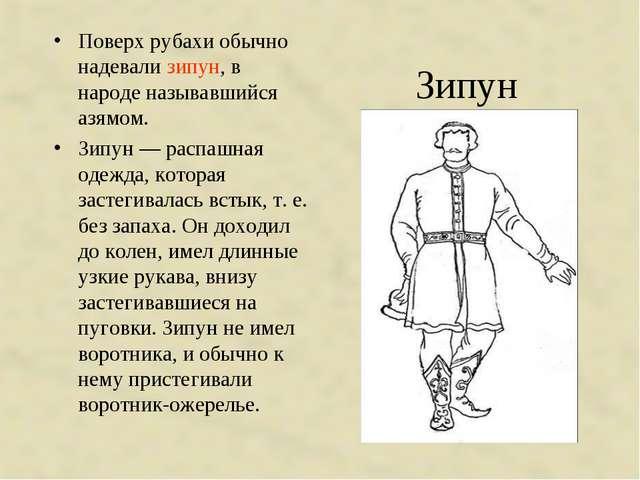 Зипун Поверх рубахи обычно надевали зипун, в народе называвшийся азямом. Зипу...