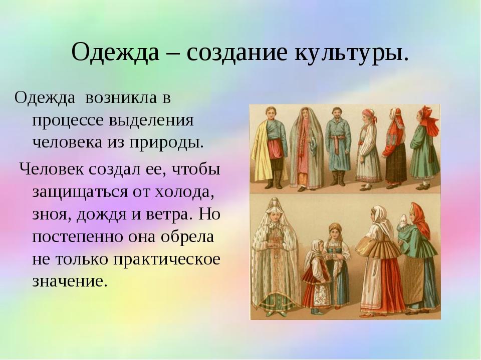 Одежда – создание культуры. Одежда возникла в процессе выделения человека из...