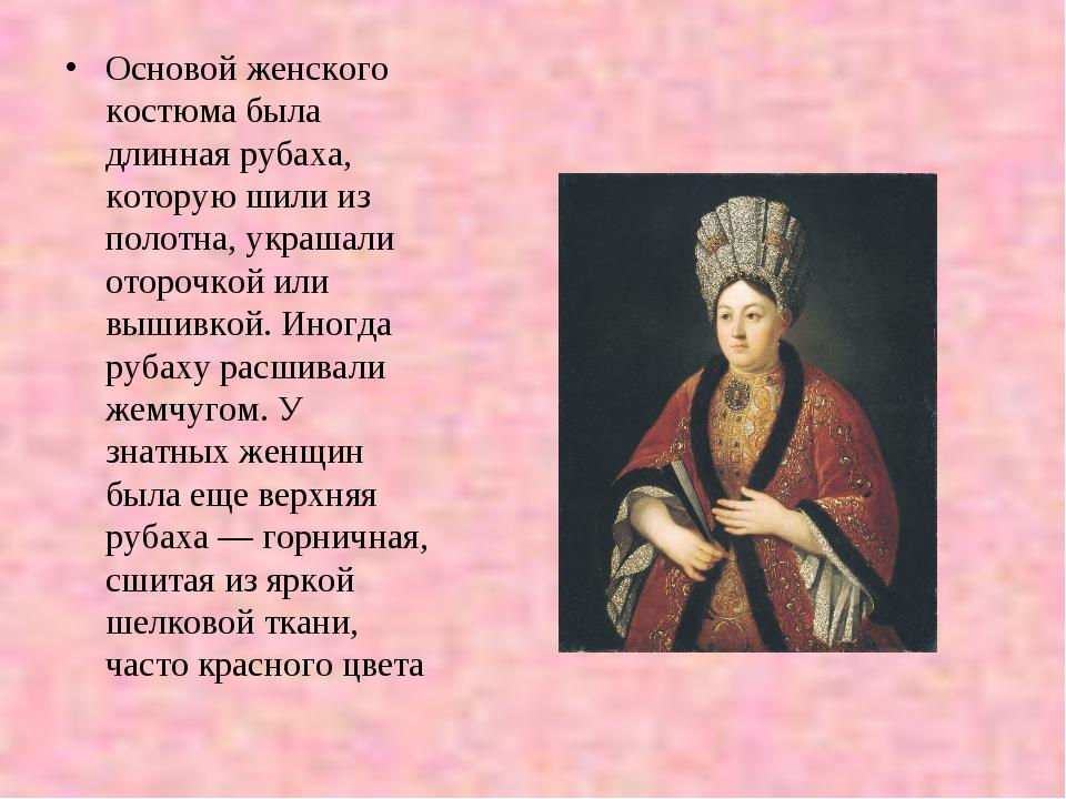 Основой женского костюма была длинная рубаха, которую шили из полотна, украша...