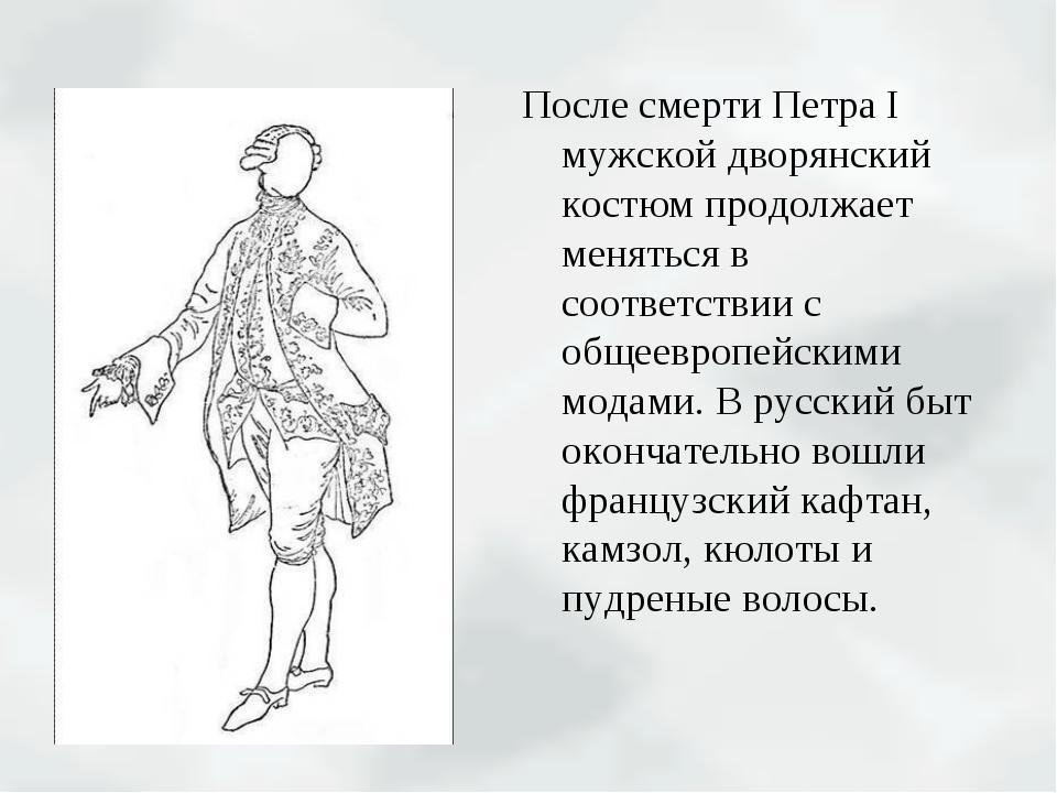 После смерти Петра I мужской дворянский костюм продолжает меняться в соответс...