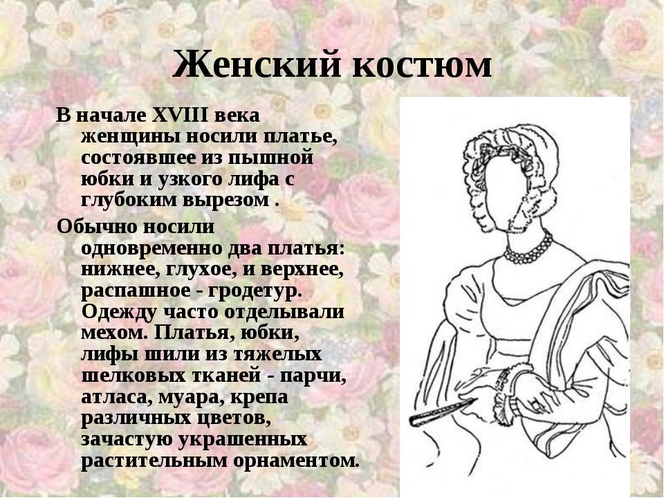 Женский костюм В начале XVIII века женщины носили платье, состоявшее из пышно...