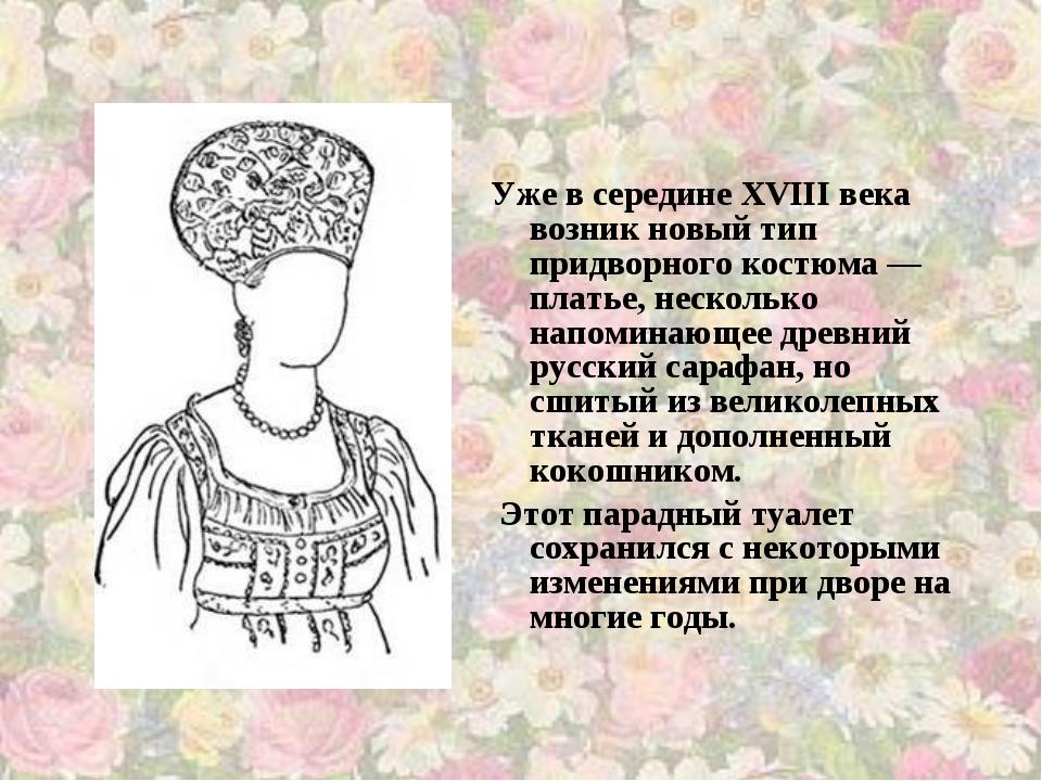Уже в середине XVIII века возник новый тип придворного костюма — платье, неск...