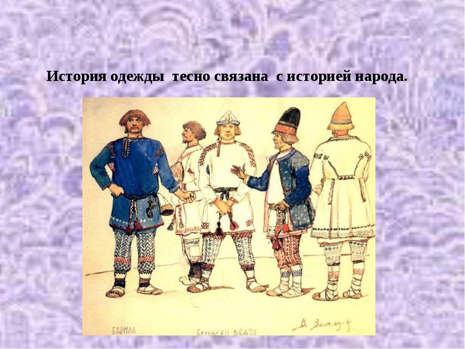 История одежды тесно связана с историей народа.