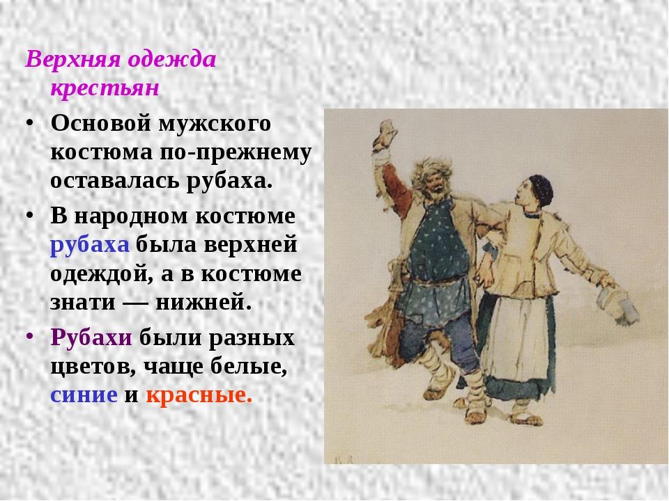 Верхняя одежда крестьян Основой мужского костюма по-прежнему оставалась рубах...