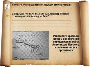1. От кого Александр Невский защищал землю русскую? _________________________