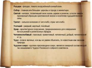 Рыцари - феодал, тяжело вооружённый конный воин. Собор - главная или большая