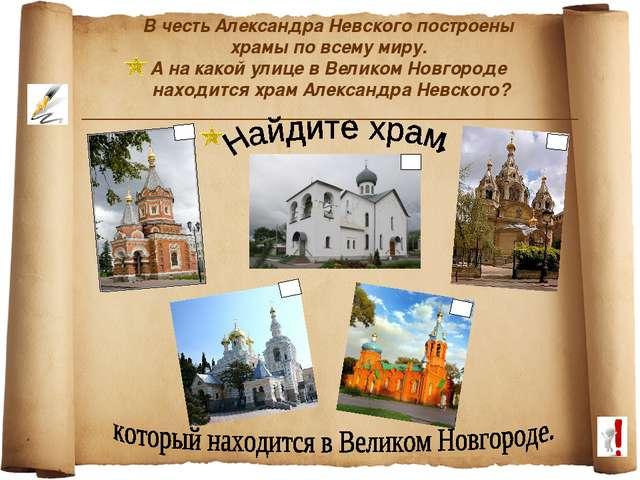 В честь Александра Невского построены храмы по всему миру. А на какой улице в...