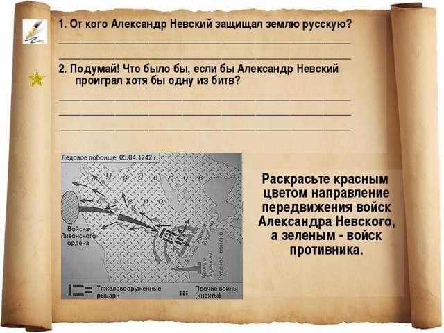 1. От кого Александр Невский защищал землю русскую? _________________________...