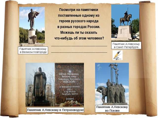 Посмотри на памятники поставленные одному из героев русского народа в разных...