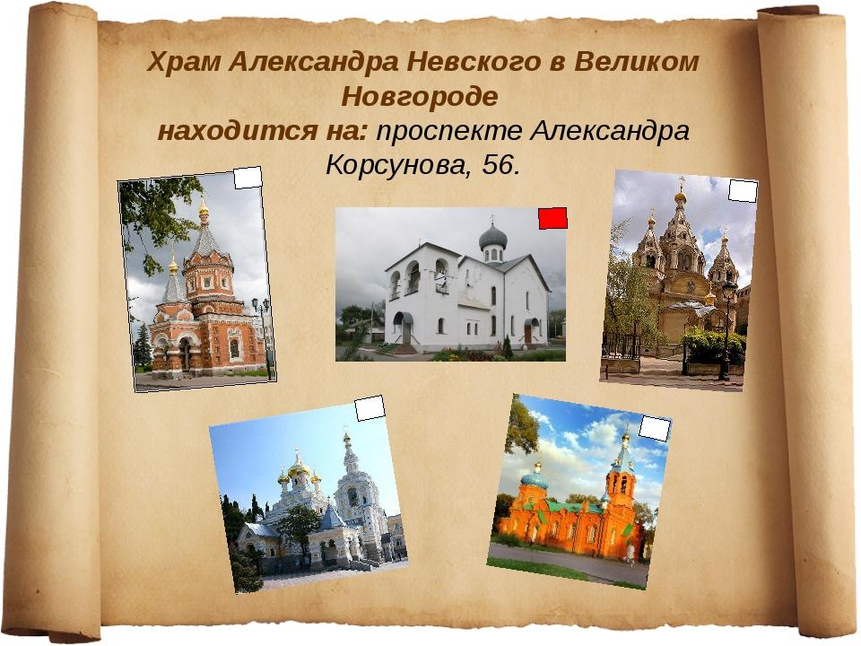 Храм Александра Невского в Великом Новгороде находится на: проспекте Александ...