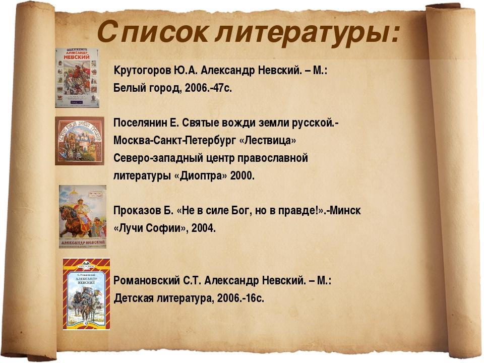 Список литературы: Крутогоров Ю.А. Александр Невский. – М.: Белый город, 2006...