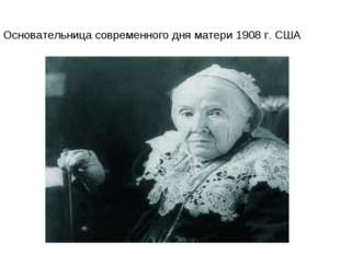 Основательница современного дня матери 1908 г. США