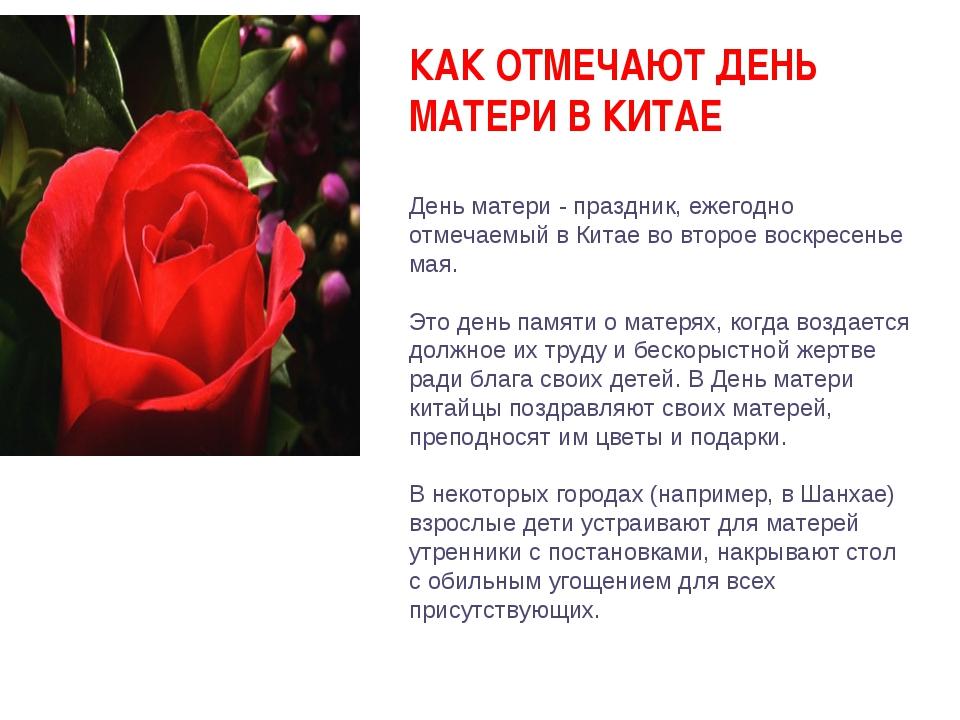 КАК ОТМЕЧАЮТ ДЕНЬ МАТЕРИ В КИТАЕ День матери - праздник, ежегодно отмечаемый...