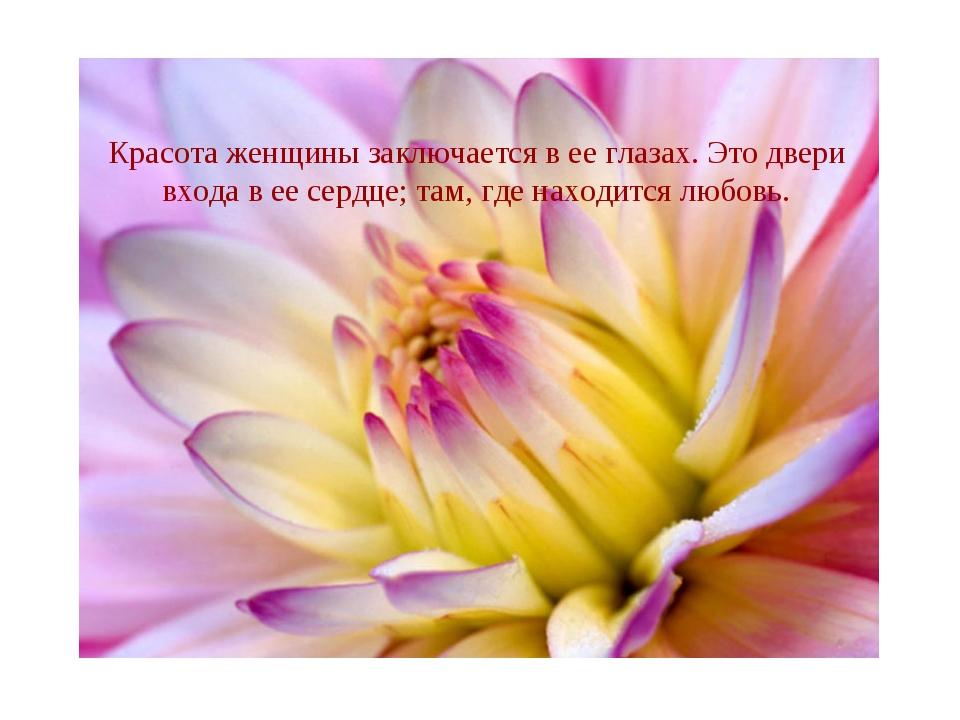Красота женщины заключается в ее глазах. Это двери входа в ее сердце; там, гд...