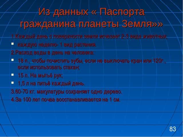 Из данных « Паспорта гражданина планеты Земля»» 1.Каждый день с поверхности з...