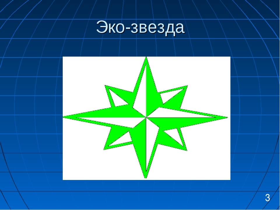 Эко-звезда 3