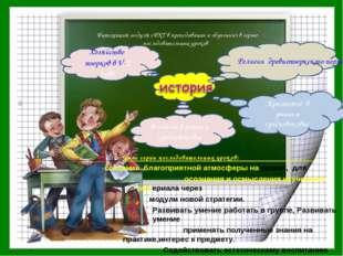 Интеграция модуля «ИКТ в преподавании и обучении» в серию последовательных ур