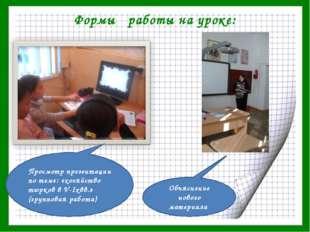 Формы работы на уроке: Просмотр презентации по теме: «хозяйство тюрков в V-Ix