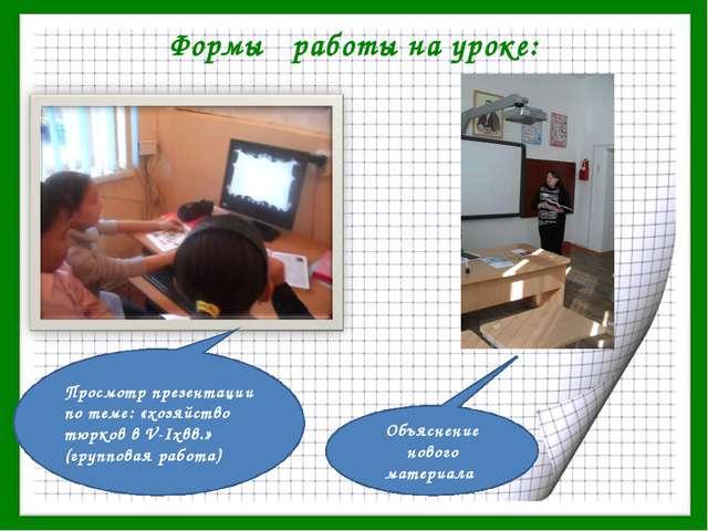 Формы работы на уроке: Просмотр презентации по теме: «хозяйство тюрков в V-Ix...