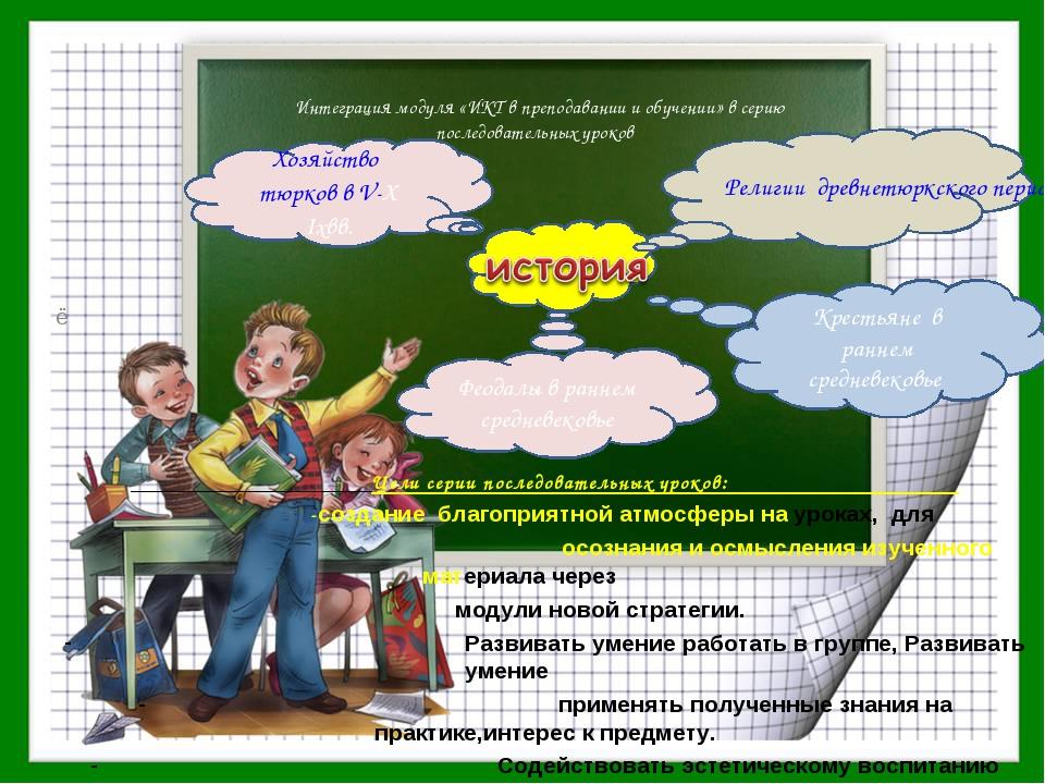 Интеграция модуля «ИКТ в преподавании и обучении» в серию последовательных ур...
