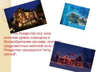 На Рождество все окна сельских домов освещены в Великобритании свечами, поэт