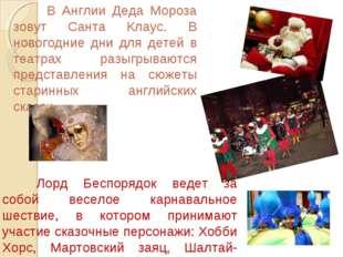В Англии Деда Мороза зовут Санта Клаус. В новогодние дни для детей в театра
