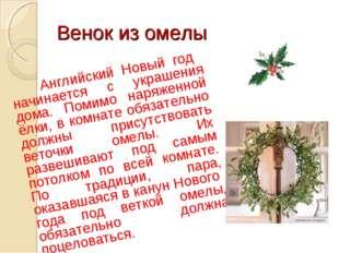 Венок из омелы Английский Новый год начинается с украшения дома. Помимо наряж