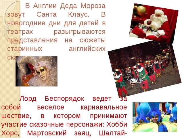 В Англии Деда Мороза зовут Санта Клаус. В новогодние дни для детей в театра...