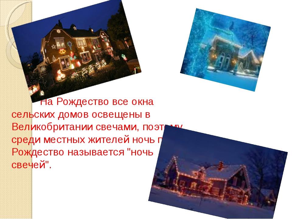 На Рождество все окна сельских домов освещены в Великобритании свечами, поэт...