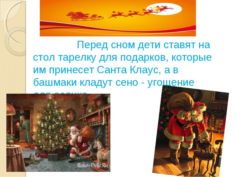 Перед сном дети ставят на стол тарелку для подарков, которые им принесет...
