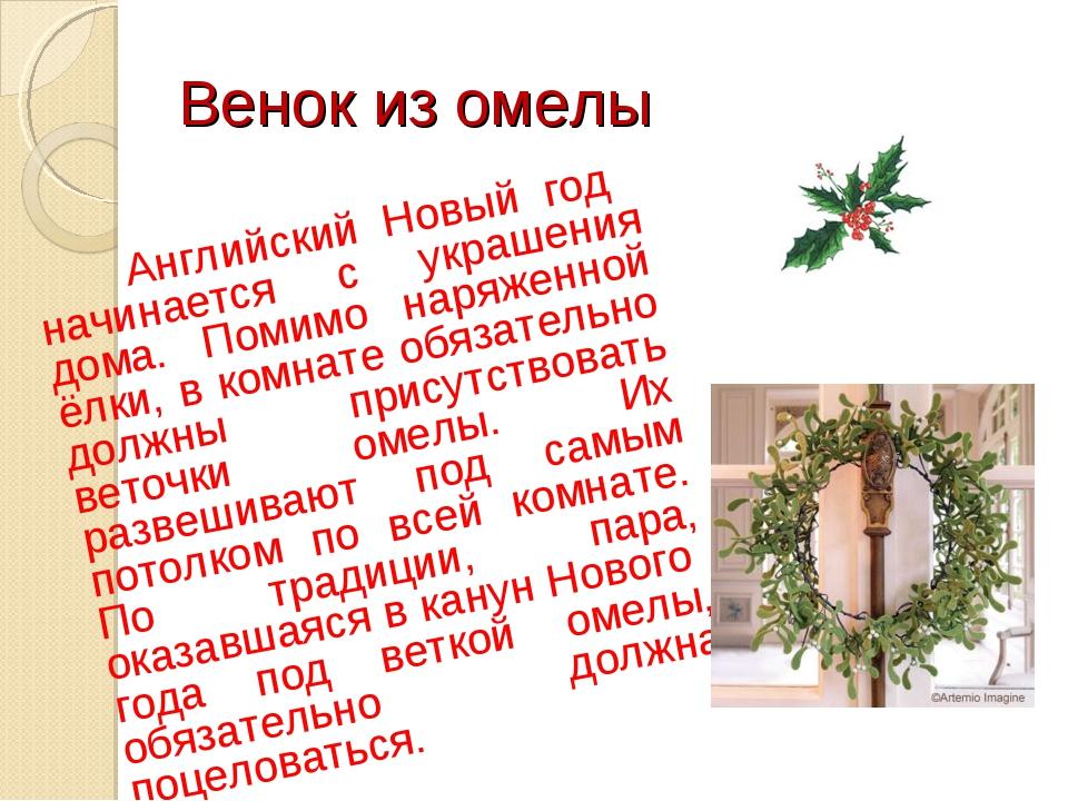 Венок из омелы Английский Новый год начинается с украшения дома. Помимо наряж...