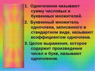 1. Одночленом называют сумму числовых и буквенных множителей. 2. Буквенный мн