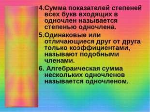 4.Сумма показателей степеней всех букв входящих в одночлен называется степень