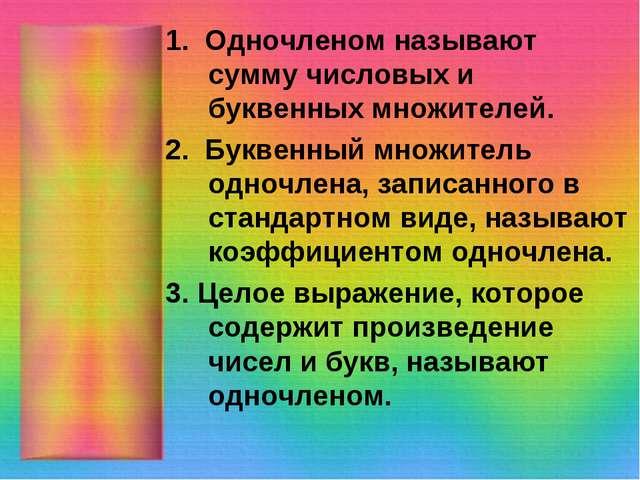 1. Одночленом называют сумму числовых и буквенных множителей. 2. Буквенный мн...