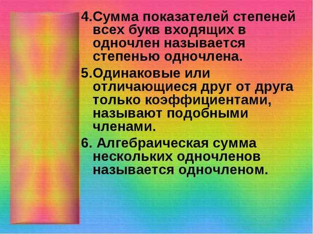 4.Сумма показателей степеней всех букв входящих в одночлен называется степень...