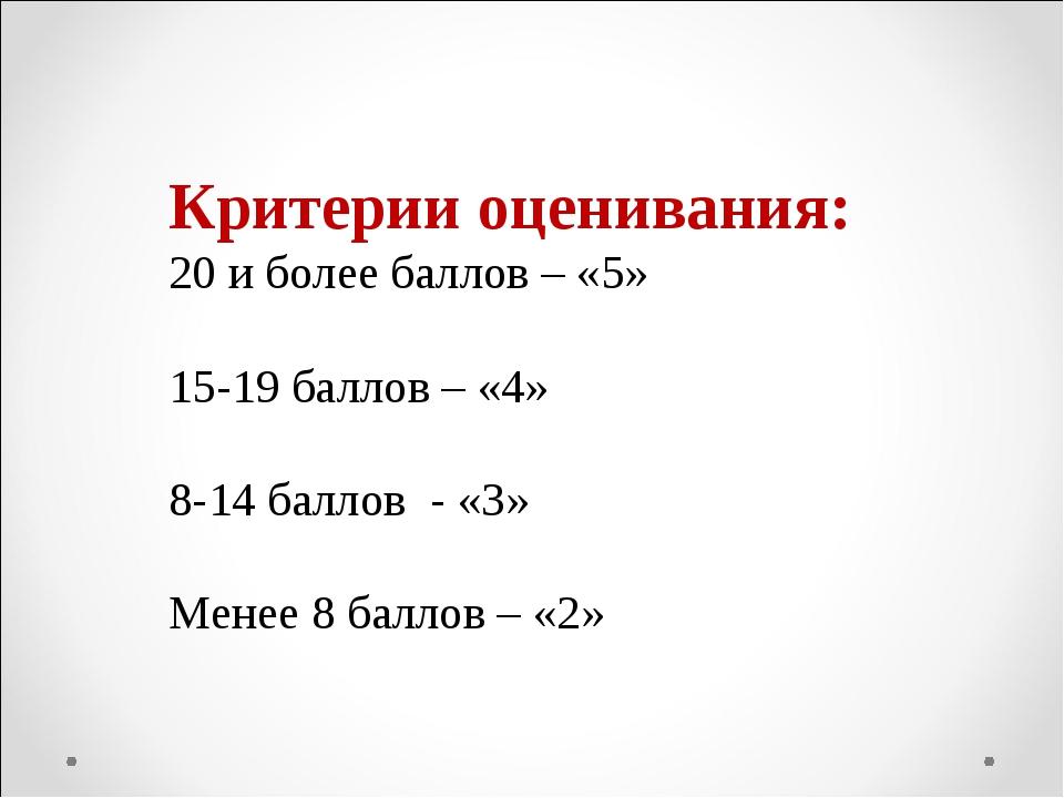 Критерии оценивания: 20 и более баллов – «5» 15-19 баллов – «4» 8-14 баллов -...