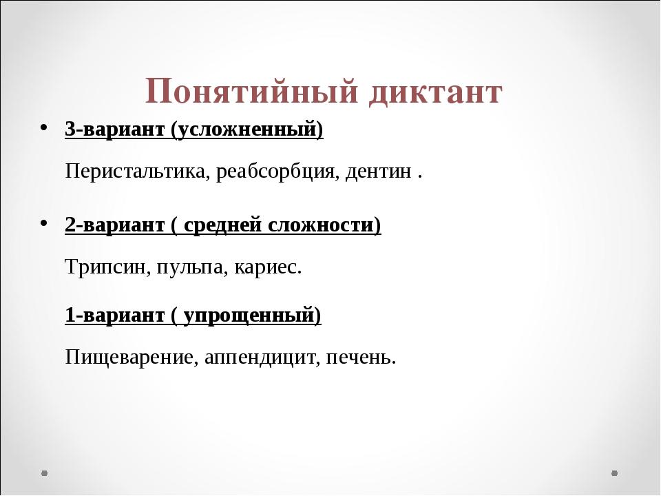 Понятийный диктант 3-вариант (усложненный) Перистальтика, реабсорбция, дентин...