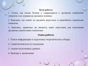 Этапы работы: 1. Поиск информации и подготовка теоретического обзора. 2. Соци