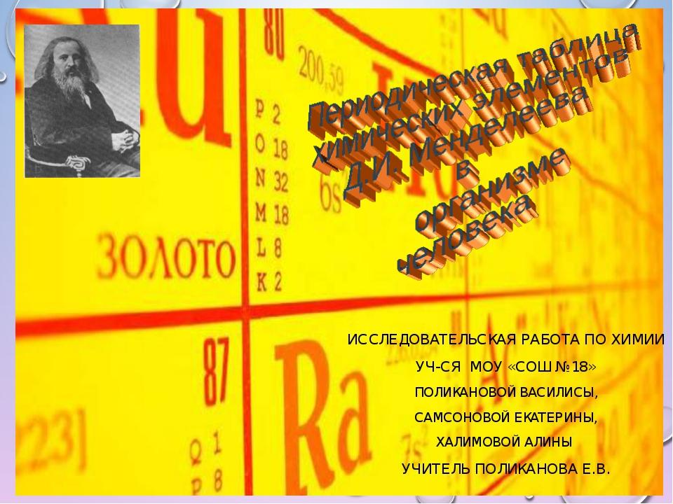ИССЛЕДОВАТЕЛЬСКАЯ РАБОТА ПО ХИМИИ УЧ-СЯ МОУ «СОШ №18» ПОЛИКАНОВОЙ ВАСИЛИСЫ, С...