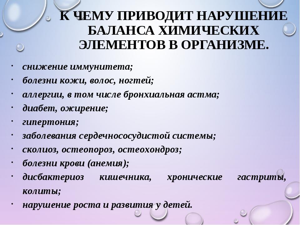 К ЧЕМУ ПРИВОДИТ НАРУШЕНИЕ БАЛАНСА ХИМИЧЕСКИХ ЭЛЕМЕНТОВ В ОРГАНИЗМЕ. снижение...