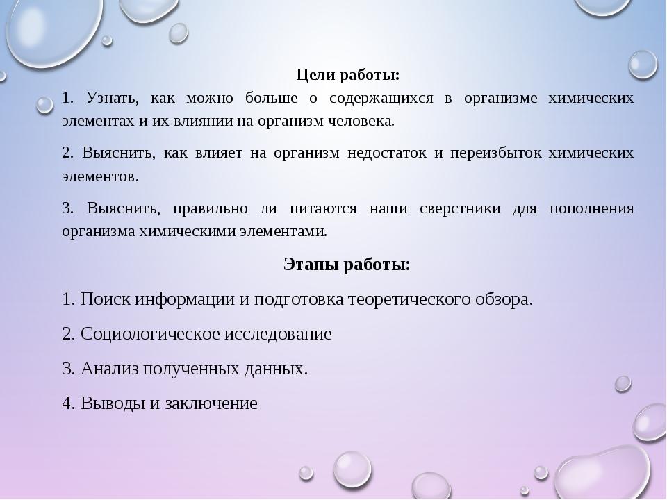 Этапы работы: 1. Поиск информации и подготовка теоретического обзора. 2. Соци...