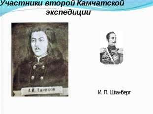 Участники второй Камчатской экспедиции И. П. Шпанберг