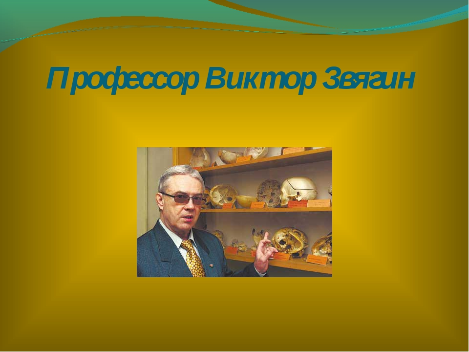 Профессор Виктор Звягин