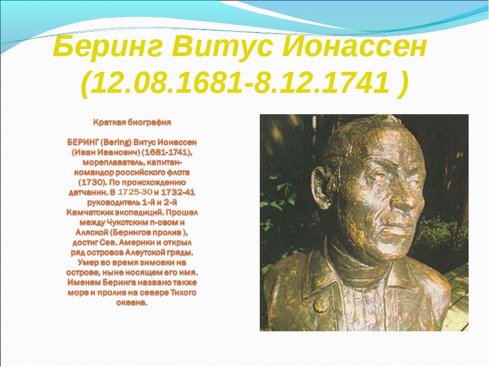 Беринг Витус Ионассен (12.08.1681-8.12.1741 )