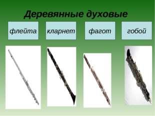 Деревянные духовые флейта кларнет фагот гобой