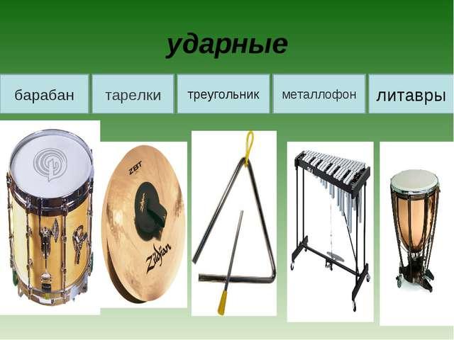 ударные барабан литавры тарелки треугольник металлофон