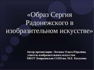 «Образ Сергия Радонежского в изобразительном искусстве» Автор презентации: Ло